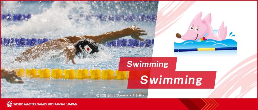 Swimming(Swimming)